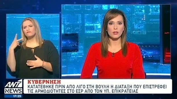ANT1 News 31-10-2016 στη Νοηματική