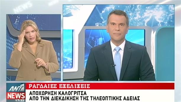 ANT1 News 26-09-2016 στη Νοηματική