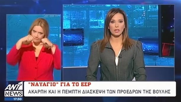 ANT1 News 01-11-2016 στη Νοηματική