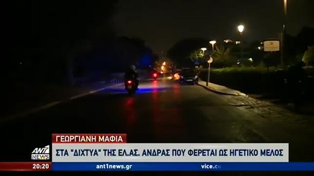 Στα δίχτυα της Αστυνομίας ηγετικό στέλεχος της Γεωργιανής Μαφίας