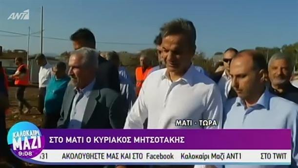 Στο Μάτι ο Κυριάκος Μητσοτάκης- ΚΑΛΟΚΑΙΡΙ ΜΑΖΙ – 23/08/2019