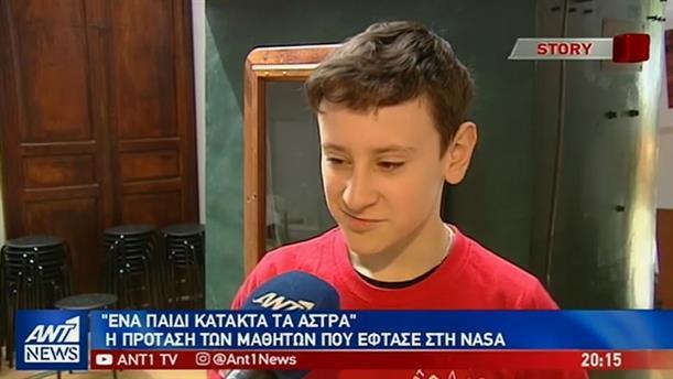"""Ομάδα Ελλήνων μαθητών """"κατακτά"""" την NASA"""
