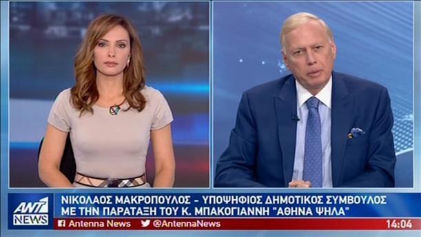 Ο Νικόλαος Μακρόπουλος στον ΑΝΤ1