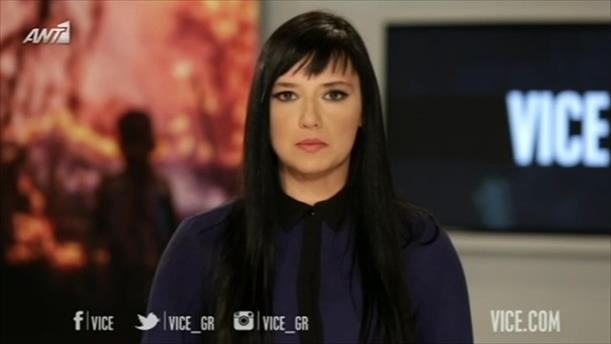 VICE - Επεισόδιο 8