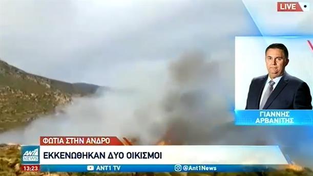 Συναγερμός για μεγάλη πυρκαγιά στην Άνδρο