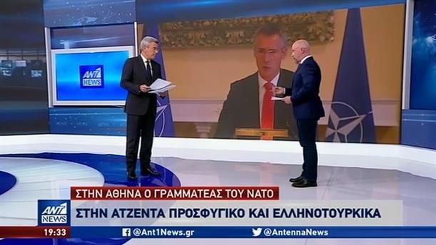 Σε Αθήνα και Κωνσταντινούπολη ο ΓΓ του ΝΑΤΟ