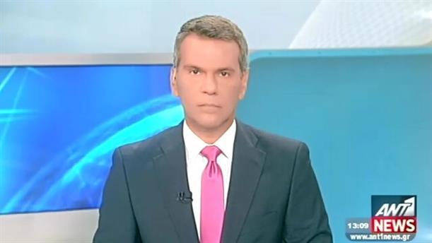ANT1 News 08-09-2015 στις 13:00