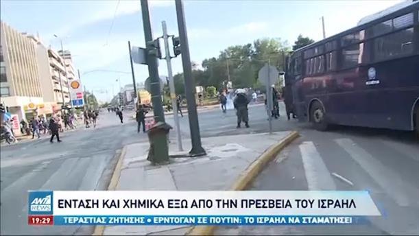 Ισραήλ: επεισόδια έξω από την πρεσβεία στην Αθήνα