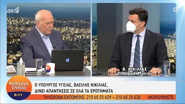 Β. Κικίλιας - υπουργός Υγείας – ΚΑΛΗΜΕΡΑ ΕΛΛΑΔΑ - 10/05/2021