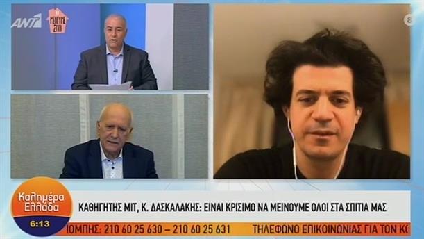 Κωνσταντίνος Δασκαλάκης – ΚΑΛΗΜΕΡΑ ΕΛΛΑΔΑ – 16/03/2020