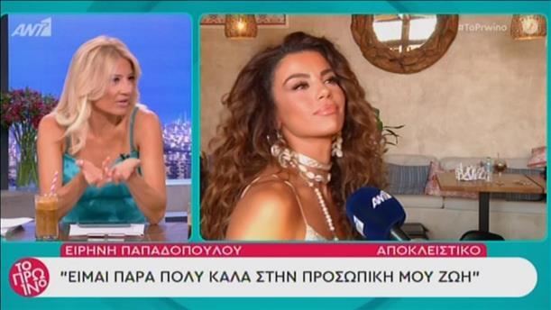 Η Ειρνήνη Παπαδοπούλου στο Πρωινό
