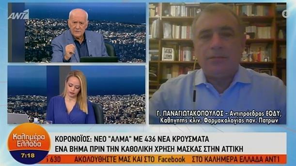 Γιώργος Παναγιωτακόπουλος – ΚΑΛΗΜΕΡΑ ΕΛΛΑΔΑ – 09/10/2020
