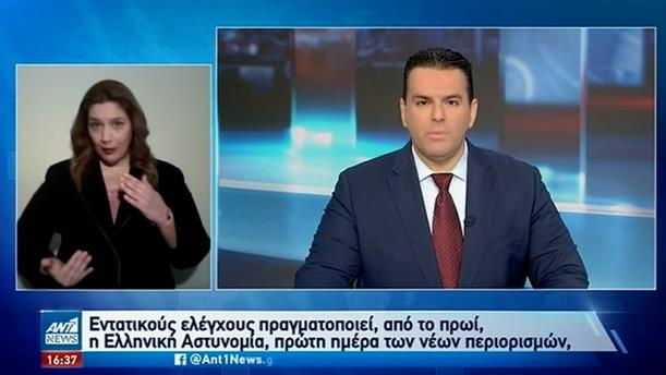 ANT1 NEWS 04-03-2021 ΣΤΗ ΝΟΗΜΑΤΙΚΗ