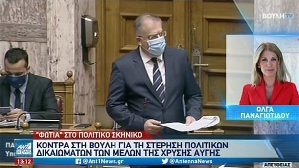 """Βουλή: """"Κόντρα"""" για τη στέρηση πολιτικών δικαιωμάτων των μελών της Χρυσής Αυγής"""