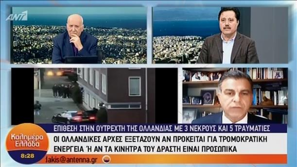 Επίθεση στην Ουτρέχτη - ΚΑΛΗΜΕΡΑ ΕΛΛΑΔΑ - 19/03/2019