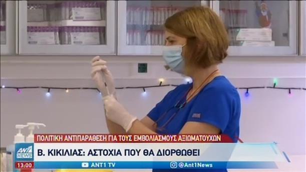 Εμβολιασμός: Σκληρή κόντρα για την προτεραιότητα