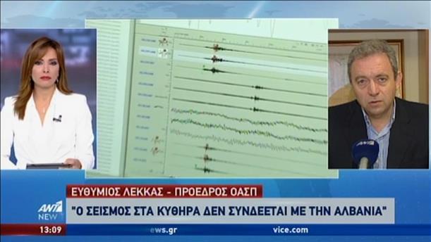 Ο Ευθύμης Λέκκας στον ΑΝΤ1 για τους σεισμούς σε Αλβανία και Ελλάδα
