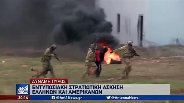 Αποκλειστικό ΑΝΤ1: Εντυπωσιακή στρατιωτική άσκηση Ελλήνων και Αμερικανών