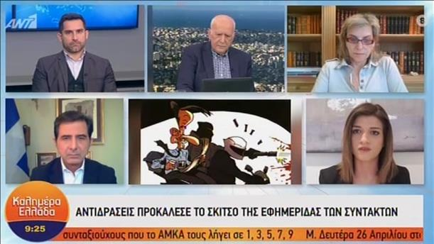 Γκιουλέκας - Νοτοπούλου στην εκπομπή «Καλημέρα Ελλάδα»