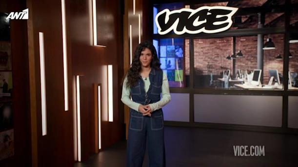 VICE – Επεισόδιο 38 – 8ος κύκλος