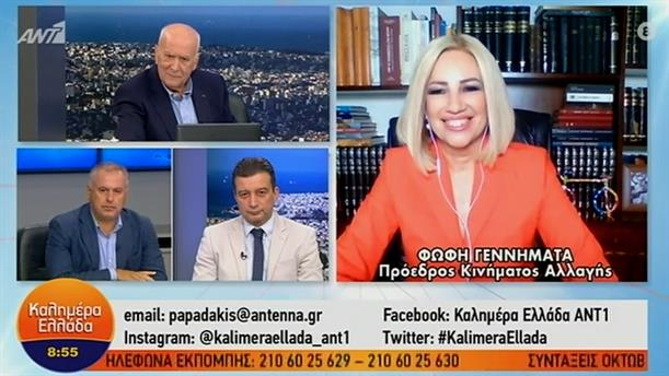 Φώφη Γεννηματά - Πρόεδρος ΚΙΝΑΛ – ΚΑΛΗΜΕΡΑ ΕΛΛΑΔΑ – 24/09/2020