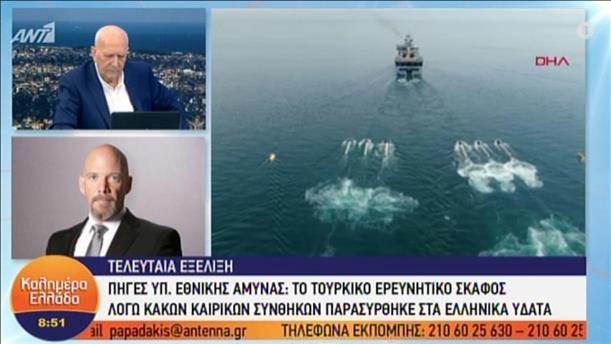 Τουρκικό ερευνητικό σκάφος φέρεται να παρασύρθηκε σε ελληνικά ύδατα λόγω κακών καιρικών συνθηκών