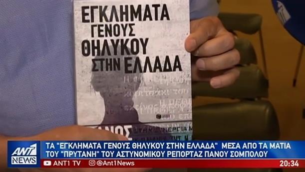 «Εγκλήματα γένους θηλυκού στην Ελλάδα» από τον Πάνο Σόμπολο