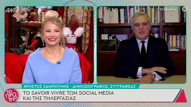 Χρήστος Ζαμπούνης: το savoir vivre στη διαδικτυακή εποχή - Το Πρωινό - 07/12/2020