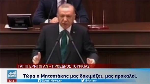 Ο Ερντογάν εξαπολύει ευθείες βολές στον Μητσοτάκη