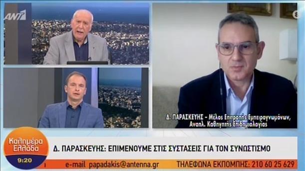 """Ο Δημήτρης Παρασκευής στην εκπομπή """"Καλημέρα Ελλάδα"""""""