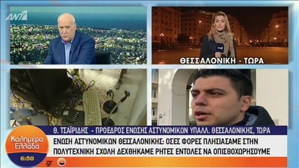 Ένωση Αστυνομικών Θεσσαλονίκης: Δεχθήκαμε ρητές εντολές να οπισθοχωρήσουμε