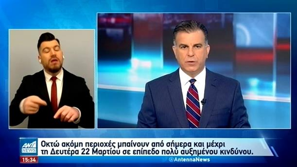 ANT1 NEWS 13-03-2021 ΣΤΗ ΝΟΗΜΑΤΙΚΗ