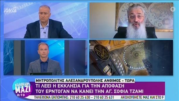 Ο Μητροπολίτης Αλεξανδρούπολης Άνθιμος, στην εκπομπή «Καλοκαίρι Μαζί»