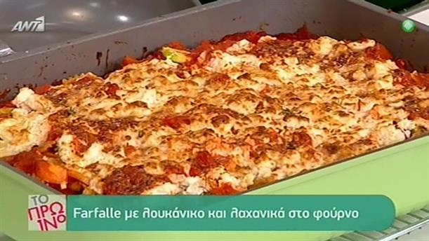 Farfalle με λουκάνικο και λαχανικά στο φούρνο