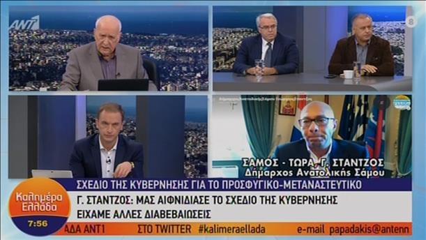 """Ο Δήμαρχος Ανατολ. Σάμου, Γ.  Στάντζος στην εκπομπή """"Καλημέρα Ελλάδα"""""""