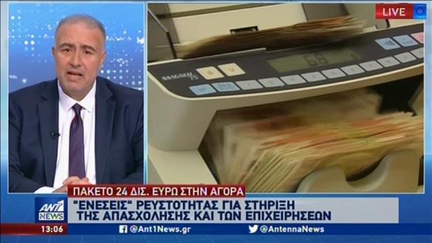 Πακέτο  24 δις ευρώ στην αγορά
