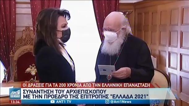 Ελλάδα 200 χρόνια: Συνεργασία της Εκκλησίας με την Επιτροπή