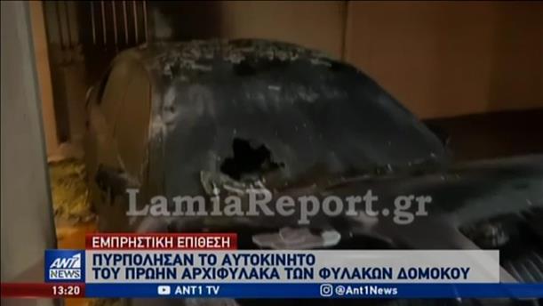 Πυρπόλησαν το αυτοκίνητο του πρώην αρχιφύλακα Δομοκού