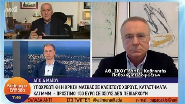 Ο Αθανάσιος Σκουτέλης στον ΑΝΤ1 για τα μέτρα προστασίας