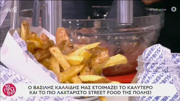Το καλύτερο  street food της πόλης από τον Βασίλη Καλλίδη