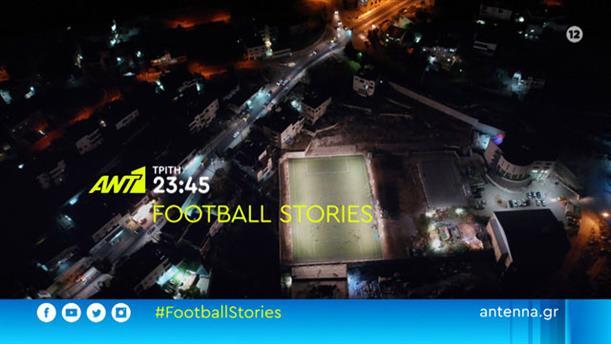 Football Stories – Τρίτη 21/01