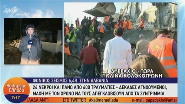 Συνεχίζονται οι προσπάθειες ανεύρεσης επιζώντων στα συντρίμια στο Δυρράχιο