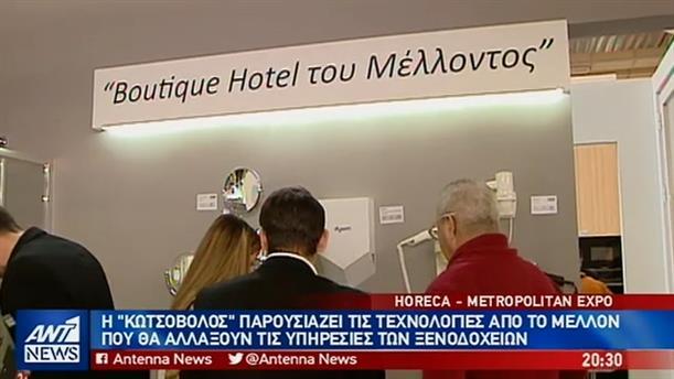 Η Κωτσόβολος Α.Ε. παρουσιάζει «το ξενοδοχείο του μέλλοντος»