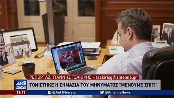 Επαφές Μητσοτάκη με τους πολιτικούς αρχηγούς μέσω τηλεδιάσκεψης
