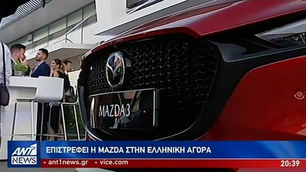 Δυναμική επιστροφή της MAZDA στην ελληνική αγορά