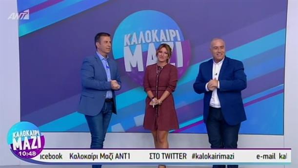 ΚΑΛΟΚΑΙΡΙ ΜΑΖΙ - 13/09/2019