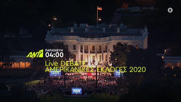Debate Προεδρικών Εκλογών - Παρασκευή 23/10/2020