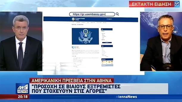 Προειδοποίηση της πρεσβείας των ΗΠΑ για τρομοκρατική επίθεση στην Αθήνα