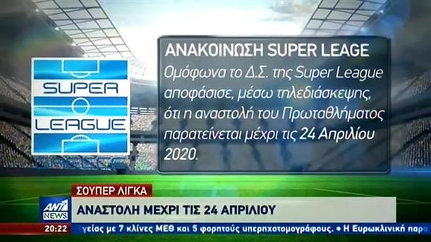 Η απόφαση της Super League και το οικονομικό πλήγμα στον παγκόσμιο αθλητισμό