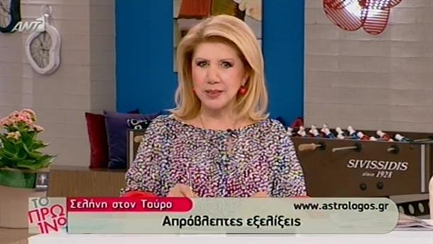 Αστρολογία - 01/04/2014